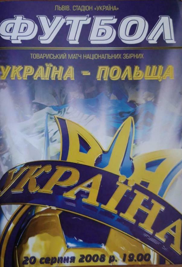 program z meczu ukraina - polska (20 sierpnia 2008)