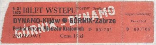 Bilet meczowy Górnik Zabrze - Dynamo Kijów 2:1 (08.11.1972) 2