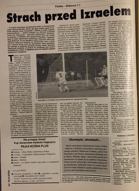 piłka nożna po meczu polska - białoruś (17.08.1994)